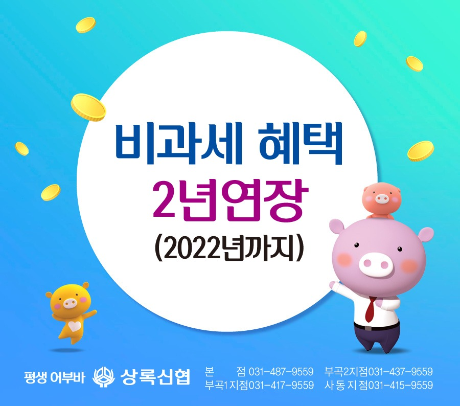 202012_비과세혜택연장_게시물.jpg