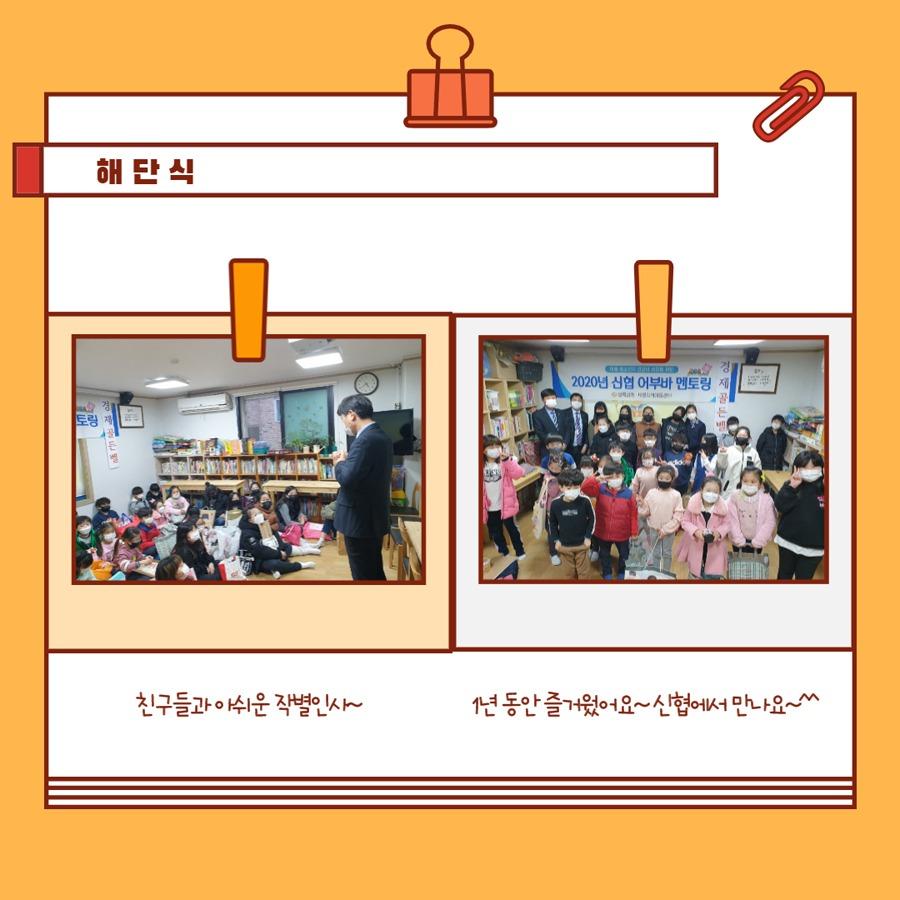 어부바멘토링6회_세광지역아동센터6.jpg