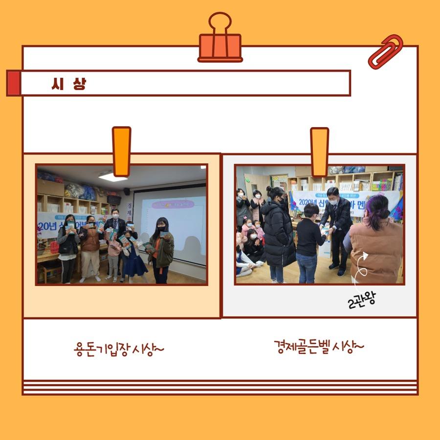 어부바멘토링6회_세광지역아동센터5.jpg
