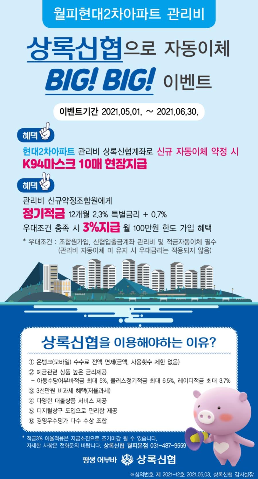 20210504_월피현대2차아파트관리비.jpg