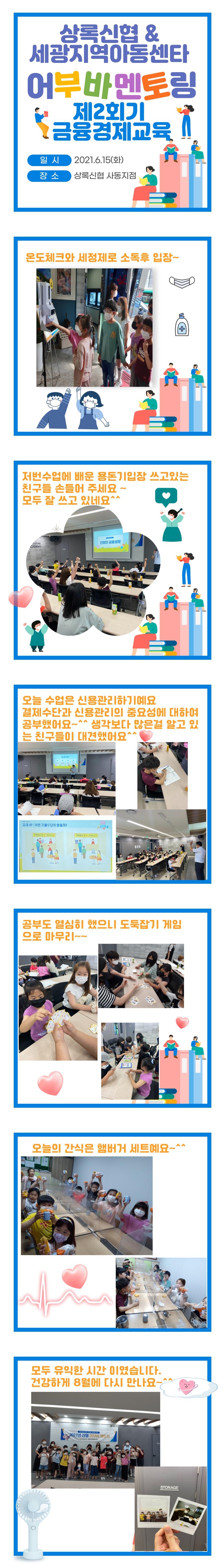 2021상록멘토링2회기.jpg
